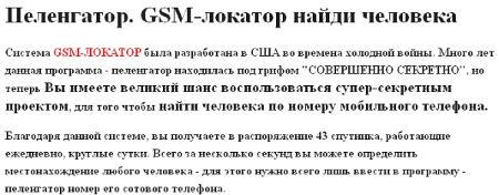 база данных мегафона мурманской области
